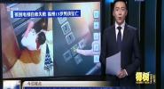 被困电梯自救失败 福州13岁男孩坠亡