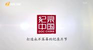 《纪录中国》2021年05月02日