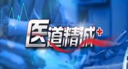 《朝闻视界》特别节目—医道精诚