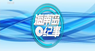 《海南岛纪事》首届中国国际消费品博览会(下) 海购全球