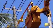 一季度海南全省户均停电时间降至1.97小时每户 供电可靠性和供电质量实现同步提升