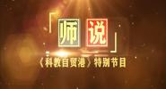 《科教自贸港》特别节目:师说—吴欣