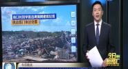 海口村民举报违规倾倒建筑垃圾 执法部门依法处置