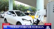 海南:一季度新能源汽车销量4753辆 同比增长62.2%