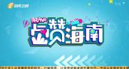 《Bravo Hainan》2021年05月17日