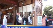 """儋州:追寻""""东坡足迹"""" 体验东坡文化"""