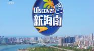 Discover 新海南 海南歡迎你