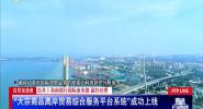 """""""大宗商品离岸贸易综合服务平台系统""""成功上线"""