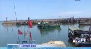 渔船起火:多部门联动加强巡查 消除隐患保安全休渔
