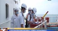 扬帆自贸港 洋浦海事局签收海南自贸港首份《海事劳工条件检查报告》