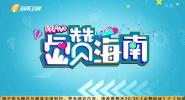 《Bravo Hainan》2021年05月29日