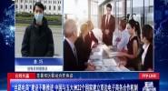 """""""丝路电商""""建设不断推进 中国与五大洲22个国家建立双边电子商务合作机制"""