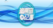 《海南岛纪事》 海购全球 首届中国国际消费品博览会(上)
