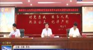 海南:纵深推进电信网络诈骗打击治理工作