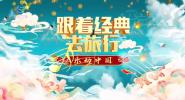 《跟着经典去旅行》乐动中国 大地飞歌