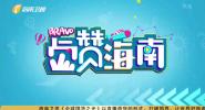 《Bravo Hainan》2021年05月27日