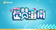 《Bravo Hainan》2021年05月28日