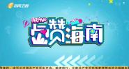 《Bravo Hainan》2021年06月28日