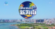 《Discover新海南》2021年06月27日