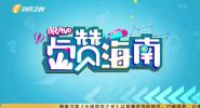 《Bravo Hainan》2021年06月15日