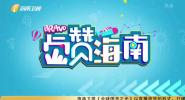 《Bravo Hainan》2021年06月02日