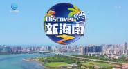 《Discover新海南》2021年06月06日
