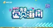 《Bravo Hainan》2021年06月11日