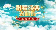 跟着经典区旅行 乐动中国 星辰大海 诗与远方
