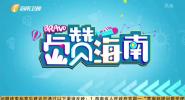 《Bravo Hainan》2021年07月28日