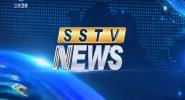 《sstv news》2021年07月30日