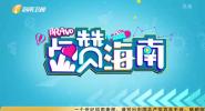 《Bravo Hainan》2021年07月14日
