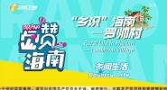 《Bravo Hainan》2021年07月22日