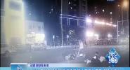 14歲少年騎摩托車載同學闖紅燈 遇小車避讓不及被撞出數米