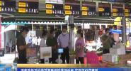 海南首單平價蔬菜零售保險落地樂東 實現平價菜惠民