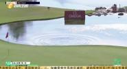 《卫视高尔夫》2021年08月30日
