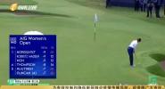 《卫视高尔夫》2021年08月25日
