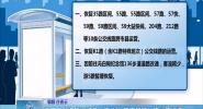 海口今起恢復途徑云龍產業園 跨市縣等公交線路運營