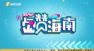 《Bravo Hainan》2021年08月30日