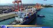 洋浦國際集裝箱碼頭單日吞吐量破6000標箱 創歷史新高