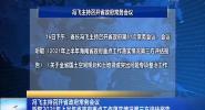 馮飛主持召開省政府常務會議 聽取2021年上半年省政府重點工作落實情況第三方評估報告