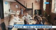 《自貿先行者》今晚播出 IWG集團搶灘自貿港新業態