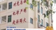 百姓消防:地震救援拉動演練