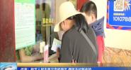 保亭:數字人民幣首次亮相景區 便民支付新體驗