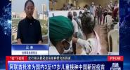 """""""疫""""下如何 阿聯酋批準為國內3至17歲兒童接種中國新冠疫苗"""