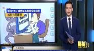 海南3男子網絡發布虛假貸款信息 被判有期徒刑