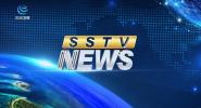《SSTV NEWS》2021年08月12日