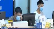 海南省首屆高層次人才服務聯絡員技能大賽 各市縣多種形式完成初選