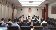 省政協召開七屆六十次黨組會議 毛萬春主持并講話