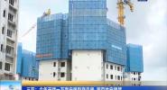 三亞:今年開建一萬套安居型商品房 圓百姓安居夢