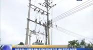 海南电网公司推进农村老旧电网改造升级 提供充足电力保障